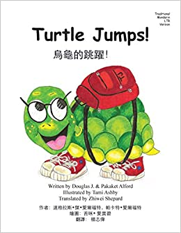 Turtle Jumps! Traditional Mandarin LTR Trade Version