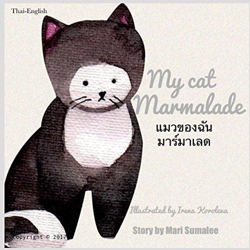 My cat Marmalade แมวของฉันมาร์มาเลด: Dual Language Edition Thai-English