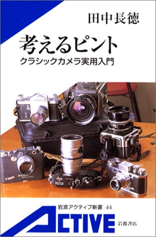 考えるピント―クラシックカメラ実用入門 (岩波アクティブ新書)