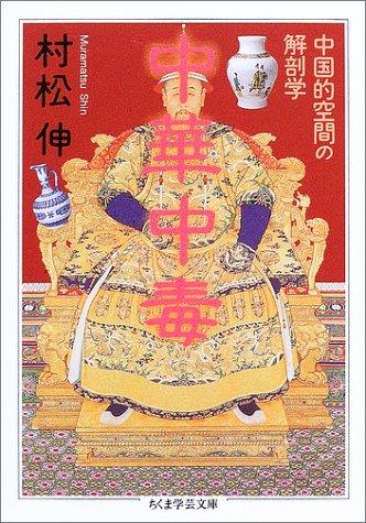 中華中毒―中国的空間の解剖学 (ちくま学芸文庫)