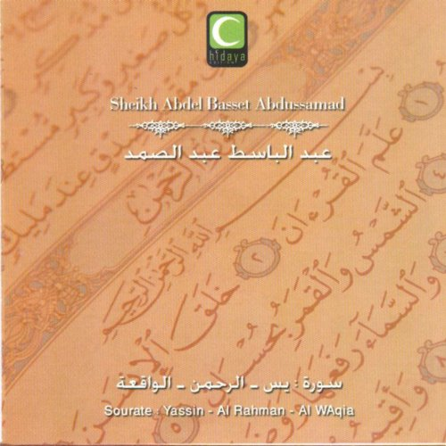sourat al rahman mp3 abdelbasset