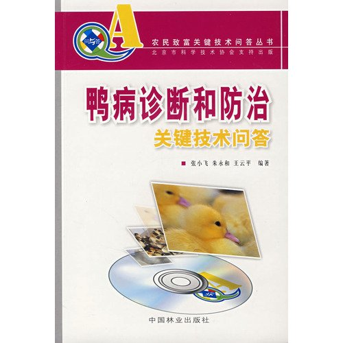 duck disease diagnosis and control of key technical Q(Chinese Edition) (Ping Duck Book)