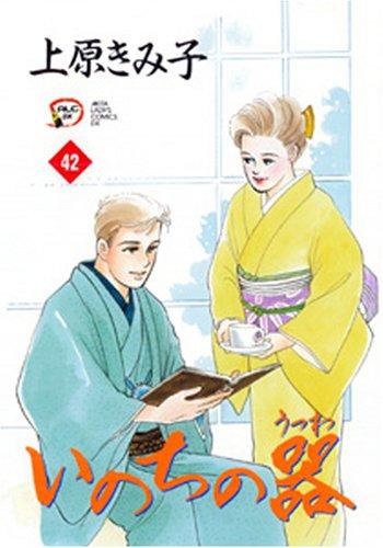 いのちの器 42 (秋田レディースコミックスデラックス)
