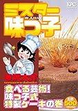 Art eat Mr. Ajikko! Maki Ajikko formula specially made cake (Platinum Comics) (2009) ISBN: 4063744965 [Japanese Import]