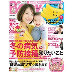 Baby-mo 最新号 サムネイル