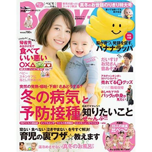 Baby-mo 2019年1月号 画像