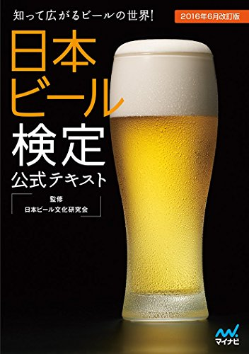 日本ビール検定公式テキスト 2016年6月改訂版