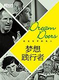 """改变世界的名人:梦想践行者 (""""让生命绽放美丽""""双语美文系列)"""