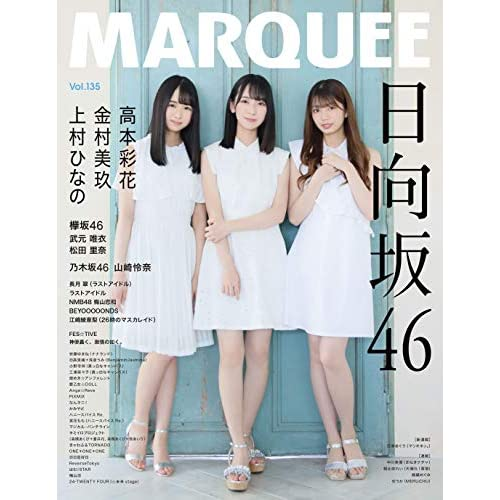 MARQUEE Vol.135 表紙画像
