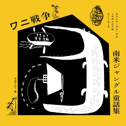 Wani Sensou (Alligator War ) (Japanese Edition), used for sale  Delivered anywhere in USA