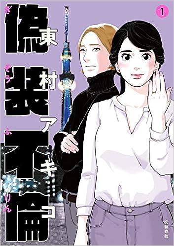 偽装不倫 1 (BUNSHUN COMICS×YLAB) | 東村アキコ |本 | 通販 | Amazon