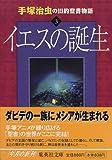 手塚治虫の旧約聖書物語〈3〉イエスの誕生 (集英社文庫)