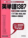 高校入試集中トレーニング英単語1387 (高校入試集中トレーニング 23 英語)