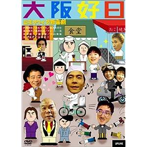『シネマワイズ新喜劇 vol.5「大阪好日」』