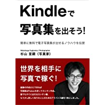 Lets publish Photobooks in Kindle (Japanese Edition)