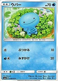 ポケモンカードゲームSM/ウパー(C)/ドラゴンストーム