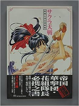 サクラ大戦―原画&設定資料集 (日本語) ペーパーバック – 1996/12