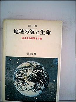 地球の海と生命―海洋生物地理学...