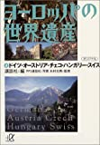 ヨーロッパの世界遺産〈4〉ドイツ・オーストリア・チェコ・ハンガリー・スイス (講談社プラスアルファ文庫)