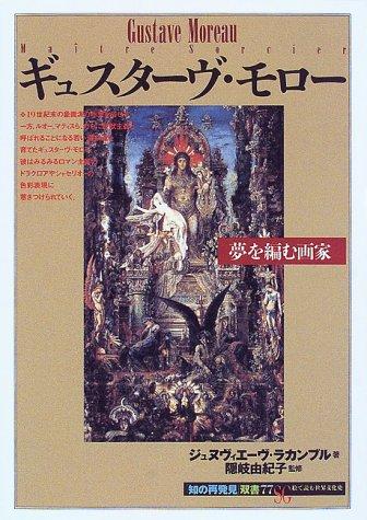 ギュスターヴ・モロー―夢を編む画家 (「知の再発見」双書)