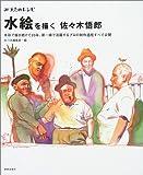 みづゑのレシピ 水絵を描く 佐々木悟郎―水彩で描き続けて20年、第一線で活躍するプロの制作過程すべて公開