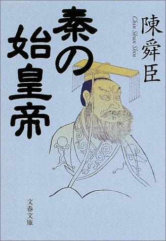 秦の始皇帝 (文春文庫)