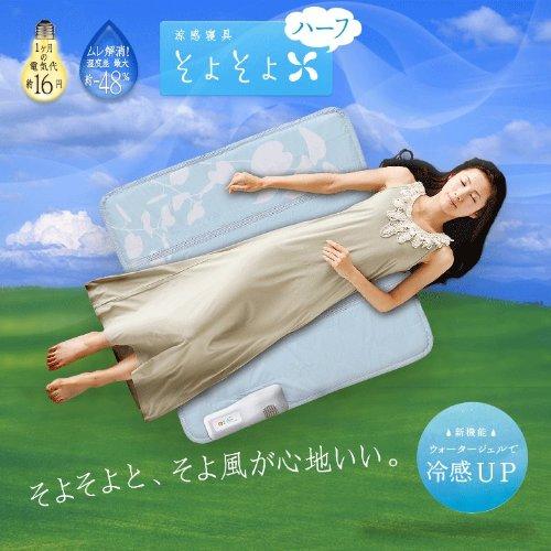 AZUMAYA 涼感寝具 そよそよ ハーフサイズ W94×D92.5×H7cm A-HM1221H A-HM1221H B00COYU65E  ハーフ 約W940×L925×H70mm