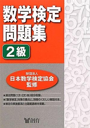 数学検定問題集 2級