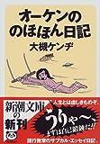 オーケンののほほん日記 (新潮文庫)