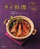 もっとおいしいタイ料理~本場&フュージョン72品