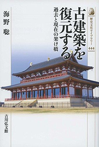 古建築を復元する: 過去と現在の架け橋 (歴史文化ライブラリー)