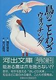 鳥のことわざウォッチング (河出文庫)