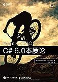 C#6.0本质论