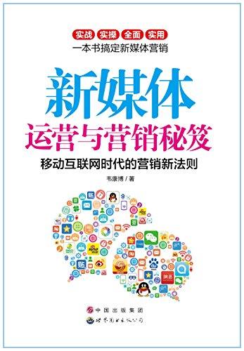新媒体运营与营销秘笈 (Chinese Edition)