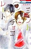 ミントチョコレート 4 (花とゆめコミックス)