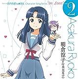 TV ANIME NAGATO YUKI CHAN NO SYOSITSU CHARACTER SONG VOL.2 ASAKURA RYOKO