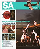 Scale Aviation (スケールアヴィエーション) 2009年 05月号 [雑誌]