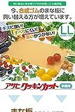 ゴムまな板アサヒクッキンカット 家庭用 LL(420×250×13mm)