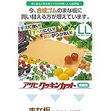 橡胶案板 Asahicooking 家庭用LL(420×250×13mm)