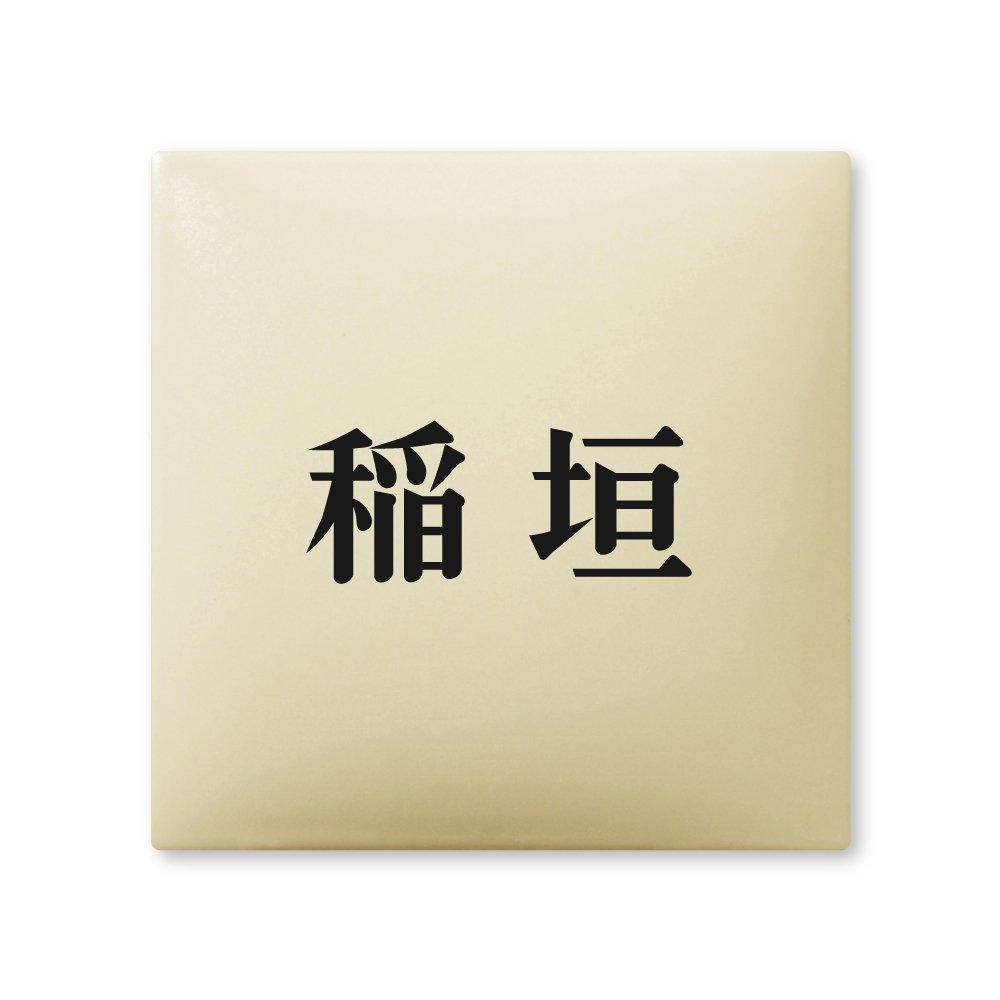 丸三タカギ 彫り込み済表札 【 稲垣 】 完成品 アークタイル AR-1-1-2-稲垣   B00RFAMJBQ