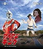 Sci-Fi Live Action - Iron King Vol.3 [Japan BD] HUM-247