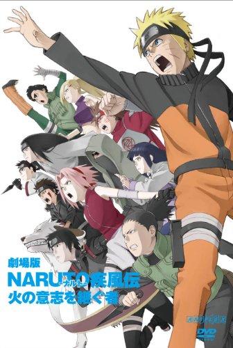 劇場版 NARUTO -ナルト- 疾風伝 火の意志を継ぐ者