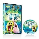 Animation - Spongebob Squarepants (TV): Triton's Revenge [Japan DVD] PPA-118982