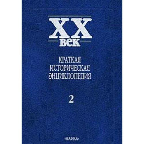 XX Vek: Kratkaia Istoricheskaia Entsiklopediia: V Dvukh Tomakh: Iavleniia Veka, Strany, Liudi pdf