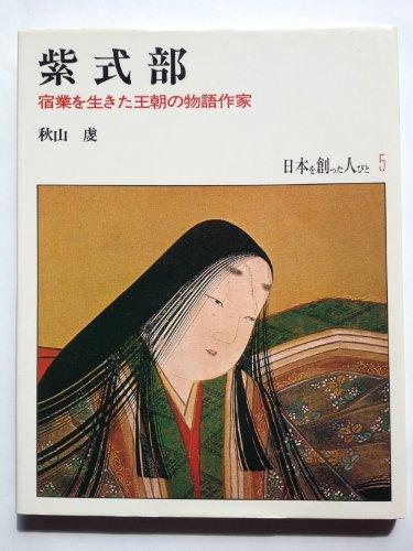紫式部 ~宿業を生きた王朝の物語作家 (日本を創った人びと5)