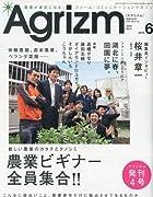 Agrizm (アグリズム) 2010年 06月号 [雑誌]