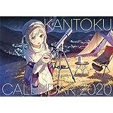 カントク アーティストカレンダー2020