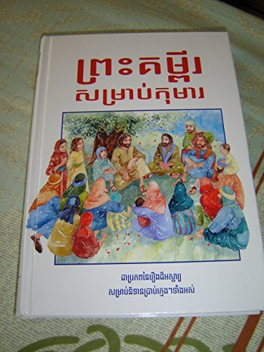 Illustrated Bible for Children in Khmer Language / The Lion Children's Bible - Translated to Khmer (Cambodian) KHM LCB563