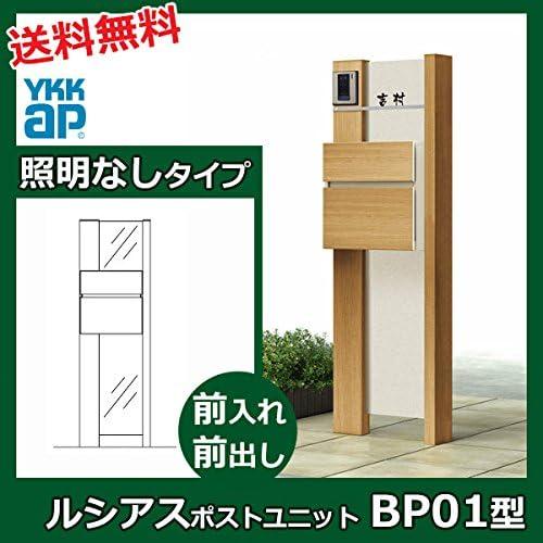 YKKAP ルシアスポストユニットBP01型 照明なしタイプ 本体(L) 木調カラー *表札はネームシールです UMB-BP01 『機能門柱 機能ポール』 桑炭