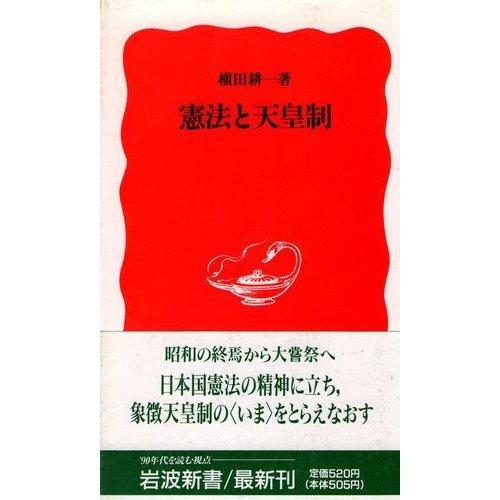 憲法と天皇制 (岩波新書)